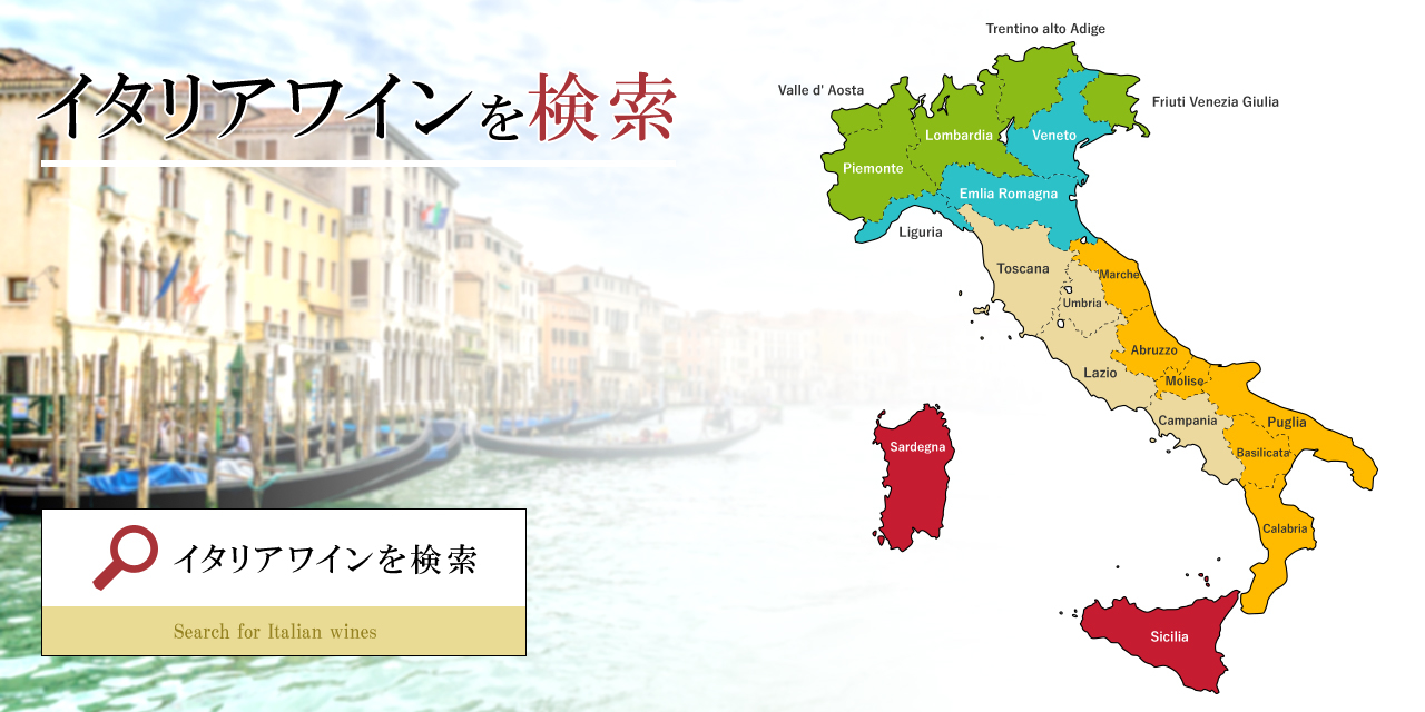 http://www.divino.co.jp/vino-italia/